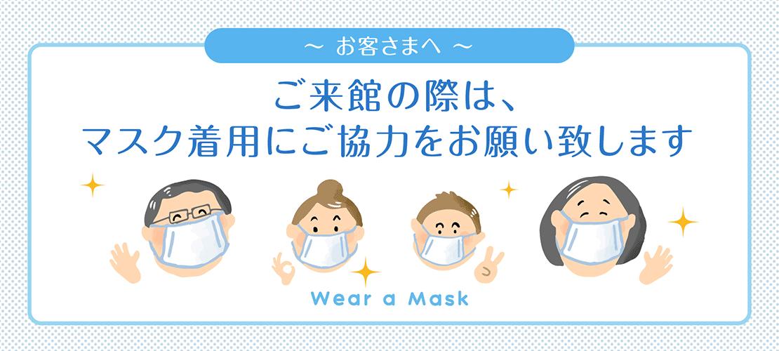 mask_banner_1110-500